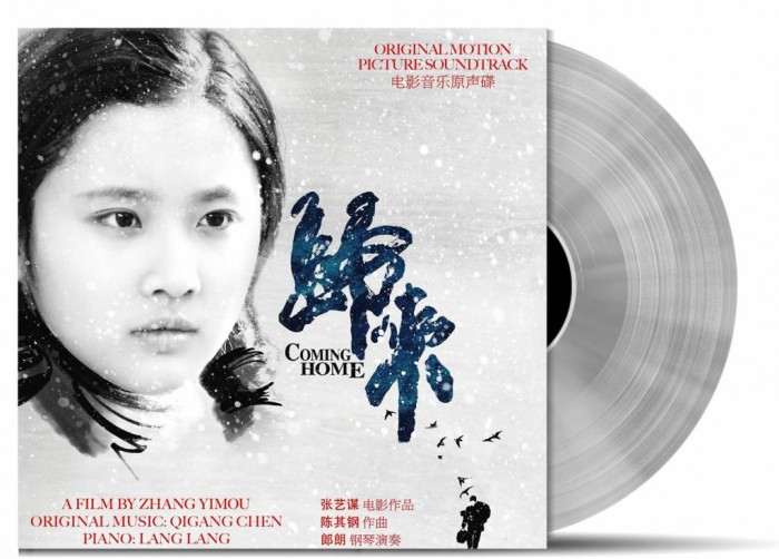 COMING HOME Vinyl Soundtrack by Qigang Chen